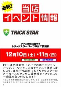 12月10日(土)/11日(日)「トリックスター」PPS体感試乗会!&トリックスターパーツ取付工賃無料