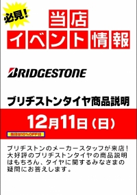 12月11日(日)ブリヂストンタイヤ商品説明会