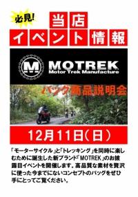 12月11日(日)MOTREK商品説明会