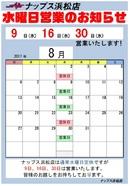 8月「営業日」のお知らせ