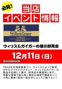 【ウィリス&ガイガー】展示説明会