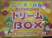 2017年福袋先行予約受付中!!