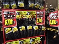 通勤・通学スクーターに!10インチタイヤコミコミSET販売!
