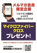 【メルマガ会員限定!】マイクロファイバークロスプレゼント!