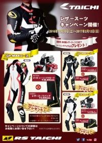 レーシングスーツを買うなら今!!