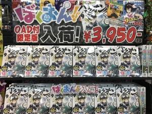『ばくおん!!9巻(OAD付き特装版)』&『恋ヶ窪★ワークス(上)』入荷しました♪