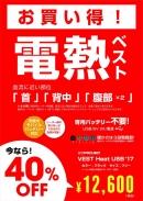 【Nプロジェクト】電熱ベスト大幅値下げ!!