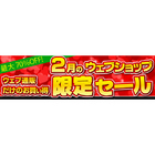 ウェブショップ限定セール開催!!