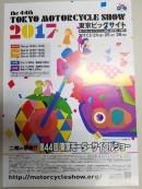 【前売り券発売中!】2017東京モーターサイクルショー