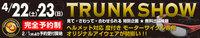 【ダブルオーグラスギア】トランクショー!!
