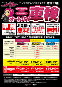2月限定車検キャンペーン!