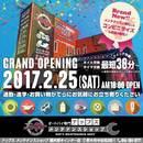 2月25日(土) ナップスメンテナンスショップ オープン!