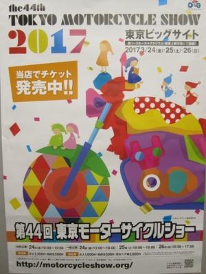 2017モーターサイクルショー 「前売り券」発売中!!