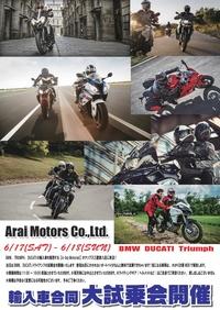 BMW/DUCATI/Triumph 大試乗会開催!