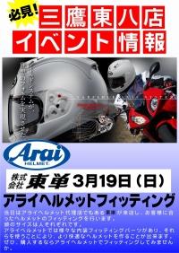 """アライヘルメット""""フィッティング""""イベント開催!!"""