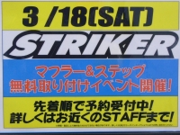 ストライカー 『マフラー&ステップ』 工賃無料取り付けイベント