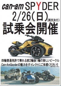 Can-Am SPYDER(カンナム スパイダー) 試乗会
