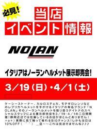 ノーランヘルメット展示即売会!