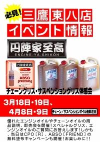 """円陣家至高""""無料体感イベント"""""""