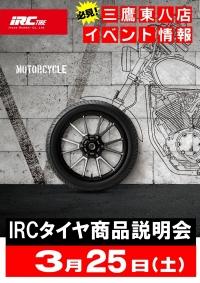 IRCタイヤ商品説明会♪
