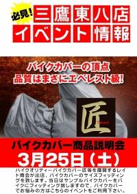 """最高級のバイクカバー""""匠""""フィッティングイベント開催"""