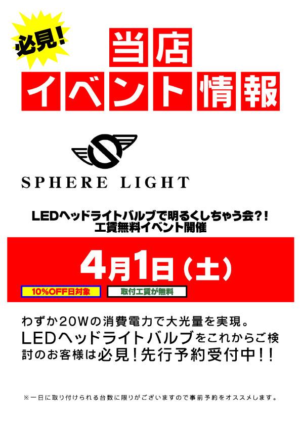 LEDヘッドライトバルブで明るくしちゃう会?!工賃無料イベント開催!