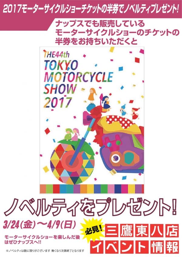 2017モーターサイクルショーチケットの半券でノベルティプレゼント♪