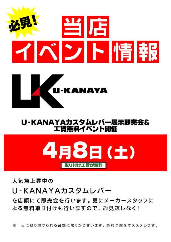 U-KANAYAカスタムレバー展示即売会&工賃無料イベント会