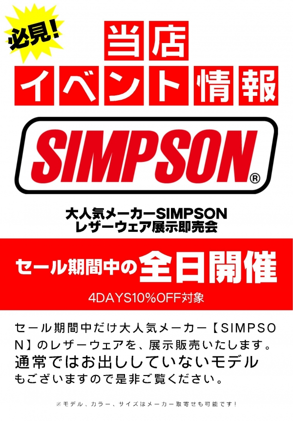 SIMPSONレザーウェア展示即売会