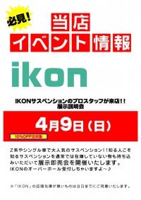IKONサスペンションのプロスタッフが来店!展示説明会!!