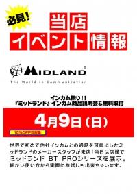 「ミッドランド」インカム商品説明&無料取付