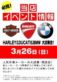 HARLEY&DUCATI&BMW 大試乗会!