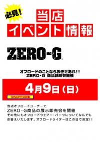 オフロードのことならお任せあれ!ZERO-G商品説明会!!