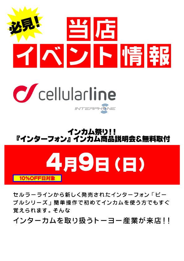「インターフォン」インカム商品説明会&無料取付