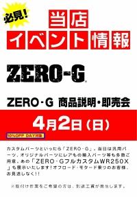 ZERO-G 商品説明・即売会