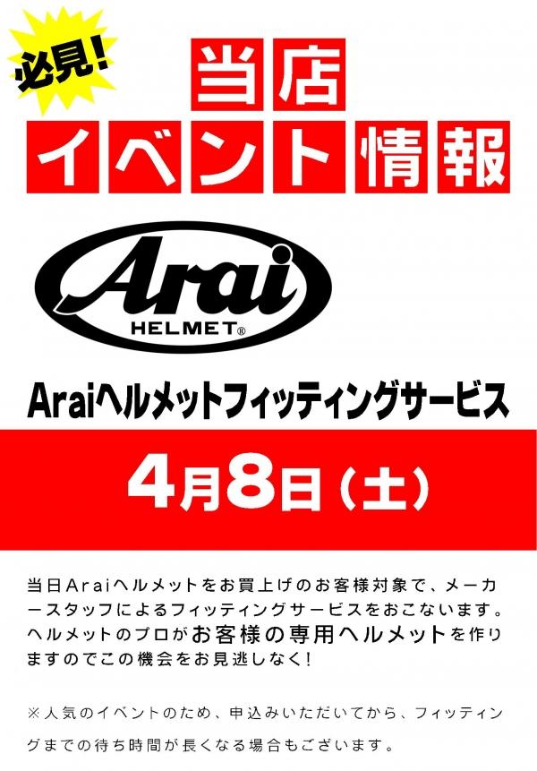 Araiヘルメットフィッティングサービス