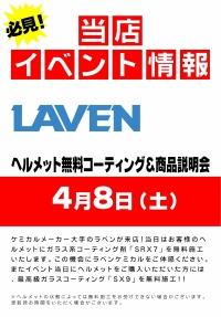 ヘルメット無料コーティング&商品説明会