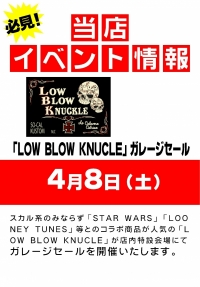 「LOW BLOW KNUCLE」ガレージセール