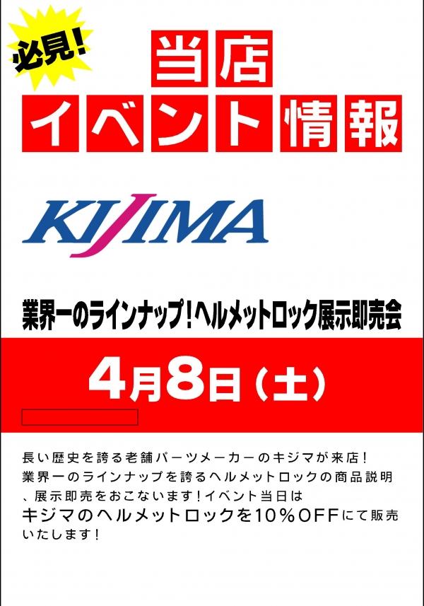 キジマ 【ヘルメットロック】 展示即売会