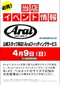 Arai 【ヘルメット無料フィッティングサービス】 イベント