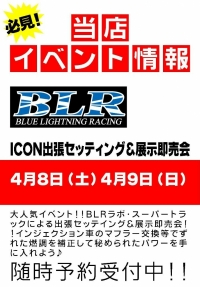 ICON出張セッティング&展示即売会