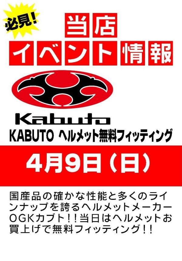 KABUTOヘルメット無料フィッティング