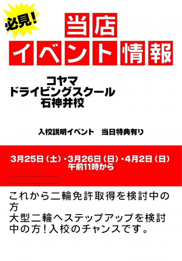 コヤマドライビングスクール 入校説明イベント