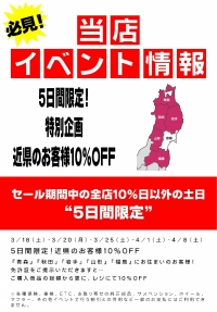 他県応援10%オフイベント