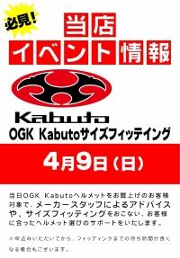OGK Kabutoサイズフィッテイング