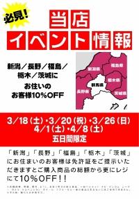 「新潟」「長野」「福島」「栃木」「茨城」にお住まいのお客様10%OF