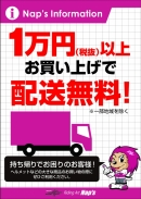 税抜10000円以上お買い上げで、商品無料発送サービス!!