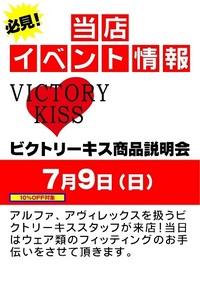 【ビクトリーキス】商品説明会
