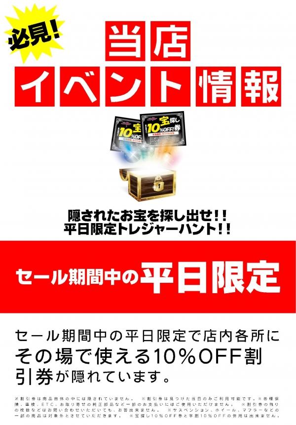 【平日限定トレジャーハント!!】