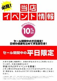 【学割10%OFF】